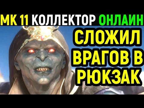 Mortal Kombat 11 Kollector Online / Мортал Комбат 11 Коллектор Онлайн