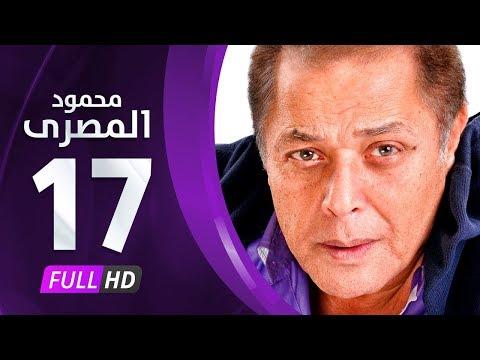 مسلسل محمود المصري حلقة 17 HD كاملة