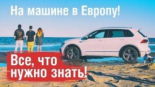 30 000 Км на машине по Европе - все, что нужно знать!