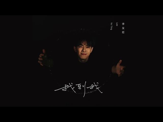 李友廷 Yo Lee   誰 One Who WillFind Me (Official)