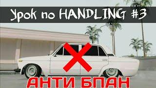 Урок по handling #3 -Как поднять (завысить) машину GTA SA Android