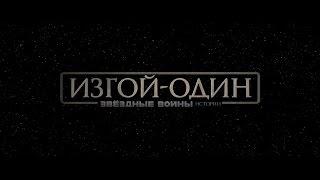 Изгой-один:Звездные Войны. Истории-четвертый трейлер