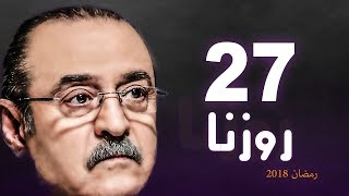Rozana Series - Episode 27   مسلسل روزنا  - الحلقة السابعة و العشرون