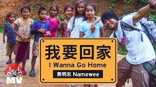 黃 明志我要回家紀錄片主題曲 I WANNA GO HOME by Namewee