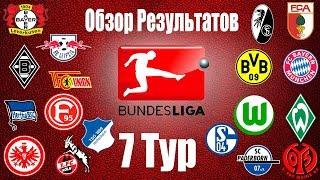 Футбол Чемпионат Германии Бундеслига 7 тур Результаты Таблица Расписание 8 тура