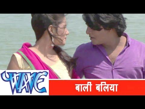 बलि बलिया बरामद होकर - (रोमांटिक सांग) - Dil Bole Sa La La | Manish | Latest Bhojpuri Hot Song