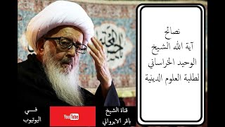 نصائح الشیخ الوحید الخراساني لطلبة العلوم الدینية ( مترجم بالعربي )