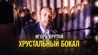 Игорь Крутой - Хрустальный бокал