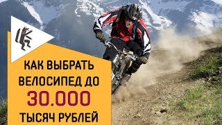 Как выбрать горный велосипед  до 30 000 рублей!? –Обзор  ВЕЛОСАЙТ.РУ(Как выбрать горный велосипед стоимостью до 30 000 рублей – ВЕЛОСАЙТ.РУ., 2015-06-24T15:07:24.000Z)