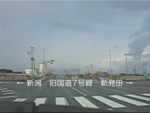 運転車窓動画 豊栄→新潟空港(1) 福島潟→豊栄PA