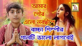 A GOUR ELO NABADWIPE SOUVIK ADHIKARY Mp3 Song Download