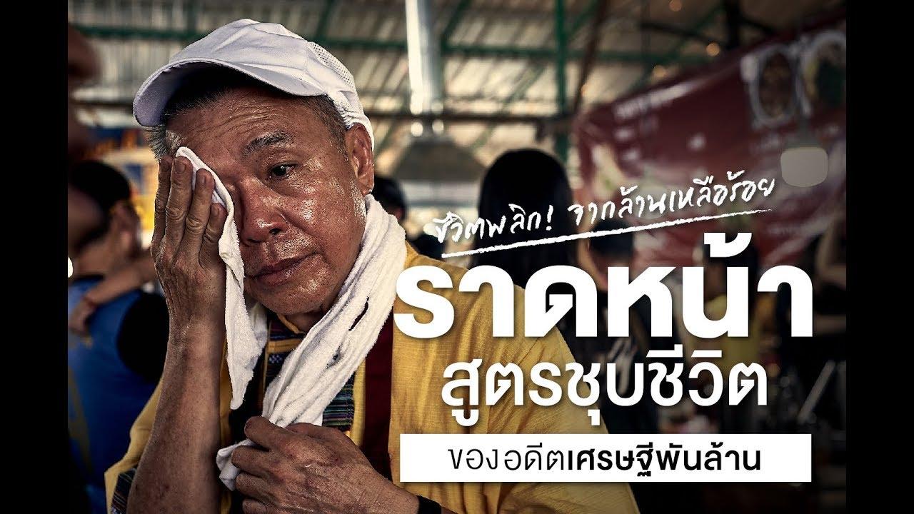 ราดหน้านายเอ็กจือ ชีวิตพลิก! จากล้านเหลือร้อย สู้ไม่ถอยเพื่อลูก | Wongnai