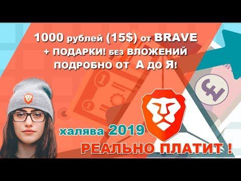 Халява 2019 как получить деньги на халяву от BRAVE сайт раздает деньги от 1000 руб бесплатно
