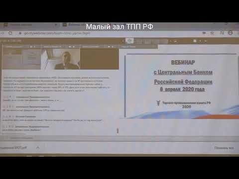 Вебинар Центрального банка России с ведущими бизнес-объединениями России на площадке ТПП РФ