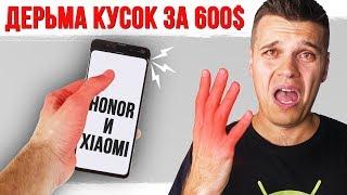 Xiaomi и Honor - поворот не туда. Дерьма кусок за 600$