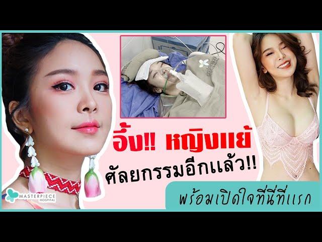 #ยกคิ้ว แบบฉบับ หญิงแย้ Net idol ชื่อดัง ขอโมหน้าใหม่ ที่ Masterpiece hospital