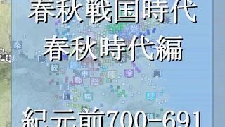 春秋戦国時代 春秋時代編 BC700-691 初期③