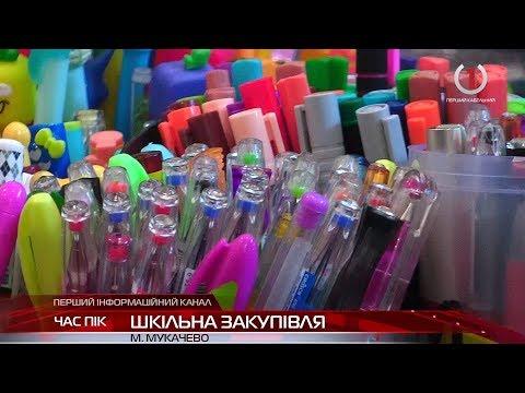 Шкільна закупівля: мукачівці радять дочекатися знижок