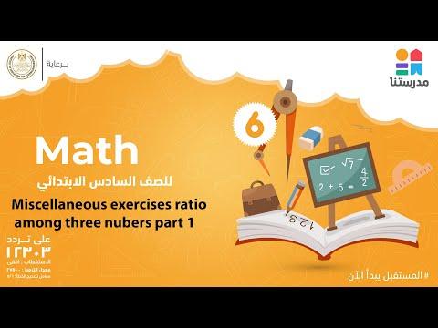 Math - الصف السادس الإبتدائي