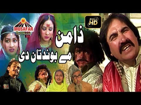 Zaman Me Bundataan De New Drama | Pashto Drama | HD Audio | Musafar Music | Hit English Song |Mp3 Song Download | Full Song