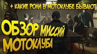 gTA ONLINE  Миссии В МОТОКЛУБЕ (задания клабхайса)  Полный Гайд По ролям мотоклуба
