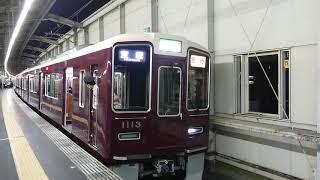 阪急電車 宝塚線 1000系 1113F 発車 豊中駅