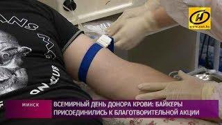 Всемирный день донора крови отмечают в Беларуси