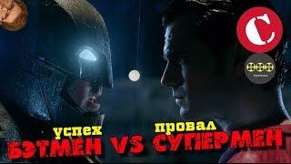 """Бэтмен против Супермена"" - Успех или провал? [Коротенько]"