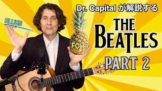 「ビートルズらしさ」の秘密 part ② - Dr. Capital