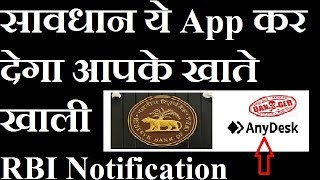 RBI NOTIFICATION    ANYDESK APP CAN WIPEOUT YOUR  BANK ACCOUNT THROUGH UPI