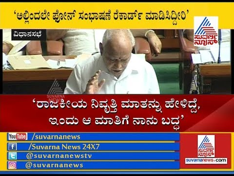 Karnataka Assembly Session : BS Yeddyurappa Speaks About Operation Kamala Audio Row