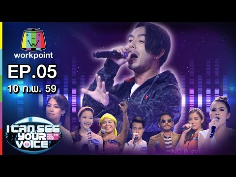 I Can See Your Voice -TH | EP.5 | กวาง ABnormal | 10 ก.พ. 59 Full HD