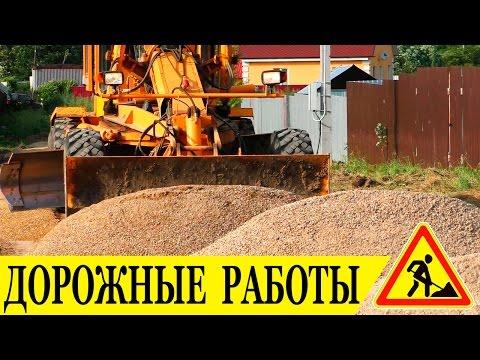"""Строительство подъездной дороги. (Руза Ремонт Отсыпка) """"ГефестАвто"""" Этапы проведения дорожных работ."""