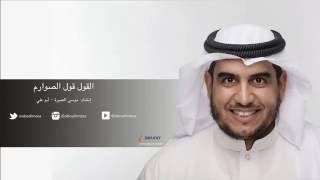 نشيد القول قول الصوارم | أبو علي