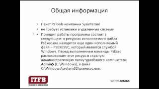 Удаленное администрирование сервера с помощью psexec(Как работает утилита psexec ? Удаленное управление сервером Microsoft Windows, Администрирование серверов, утилита..., 2014-09-25T19:17:00.000Z)