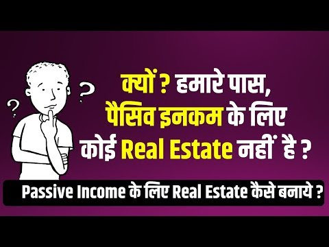 आम आदमी Passive Income के लिए Real Estate Property कैसे बना सकता है
