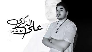 Omar Shaheen – Ala El Thkraa (Exclusive)  عمر شاهين - على الذكرى (حصريا)  2021