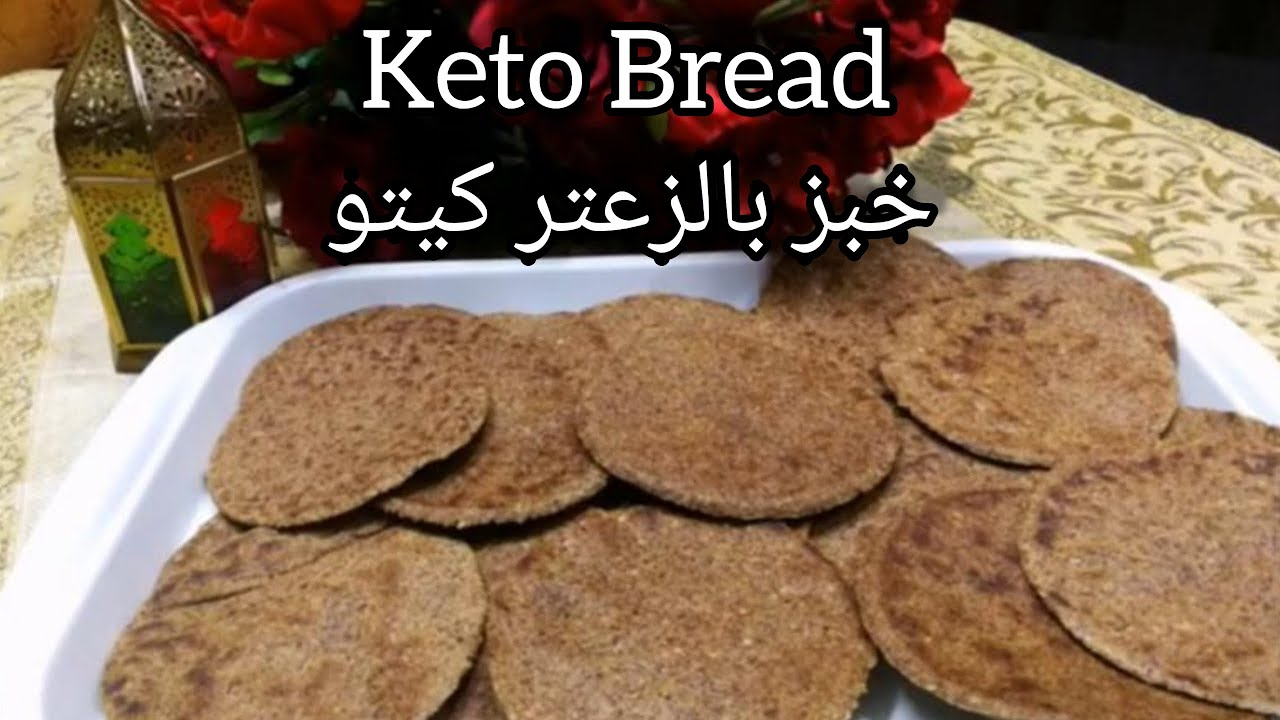 خبز بالزعتر كيتو Keto Diet Youtube