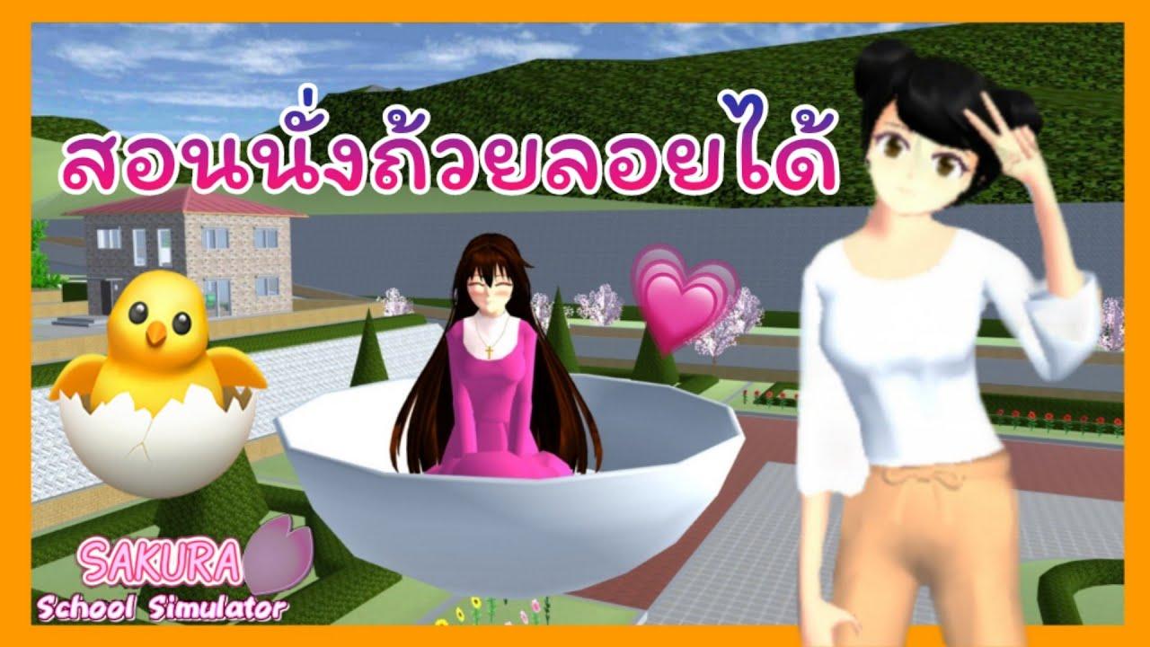 | สอนนั่งถ้วยลอยได้ (บินได้ด้วยนะ)🍯🍑✨ | SAKURA School Simulator | Yuiky Making Slime |