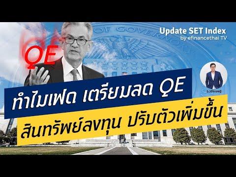 Update FundFlow 1/9/64 ทำไมเฟด เตรียมลด QE สินทรัพย์ลงทุน ปรับตัวเพิ่มขึ้น