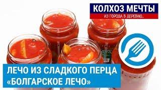 Отличный рецепт Болгарского лечо из сладкого перца с томатной пастой!