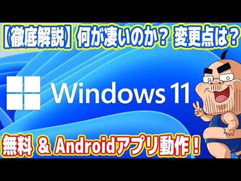 【徹底解説】Windows11の何が凄い?Androidアプリ対応・無料アプデ!