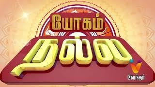 Yogam Nalla Yogam 15-09-2017 Putham Puthu Kaalai Vendhar tv Show – Episode 1111
