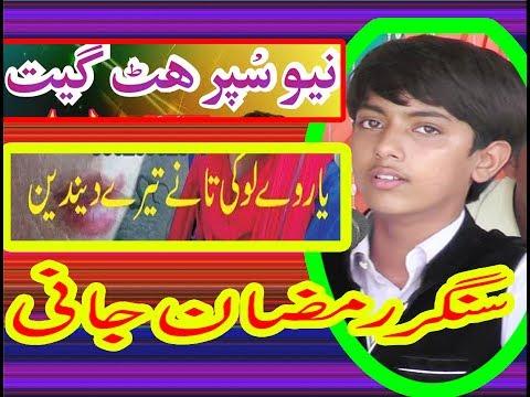 yaar way loki tanain tery   Ramzan jani Song 2018 thumbnail