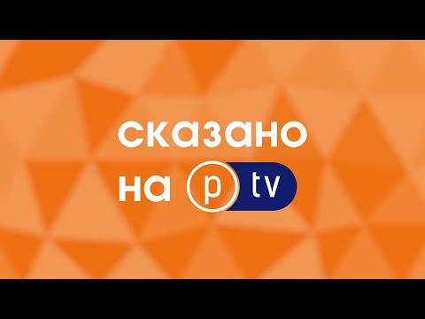 PTV Полтавське ТБ: Сказано на PTV. Цитати з програми
