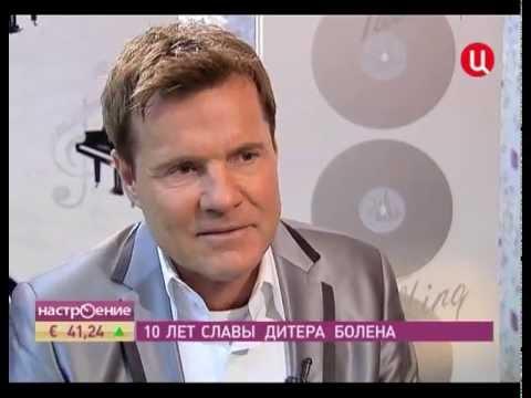 Interview with Dieter Bohlen (Интервью с Дитером Боленом)