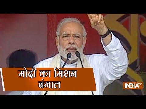 Bengal में मोदी ने रोकी भगदड़, रैली में किसने की गड़बड़?