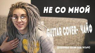 НЕ СО МНОЙ guitar cover кавер чайф