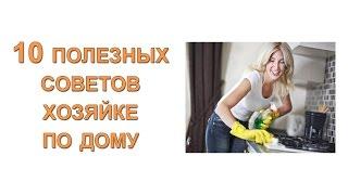 10 полезных советов хозяйке по дому