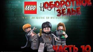 Прохождение LEGO Harry Potter - Years 1-4//Оборотное зелье//Часть 10